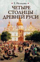 Нелидова Е. - Четыре столицы Древней Руси' обложка книги