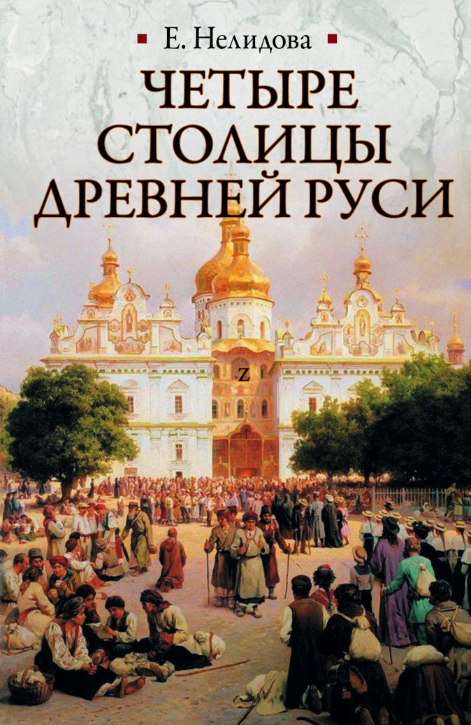 Нелидова Е. - Четыре столицы Древней Руси обложка книги