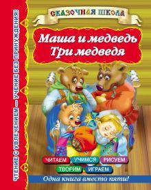Маша и медведь. Три медведя 4+