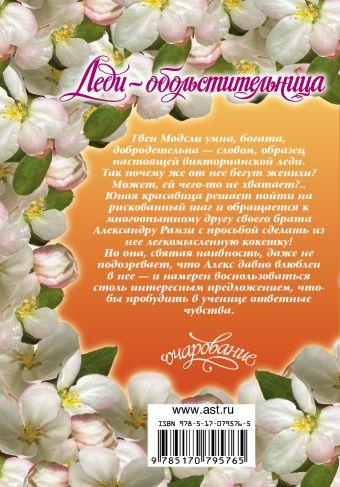 Леди-обольстительница Дьюран Мередит