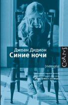 Джоан Дидион - Синие ночи' обложка книги