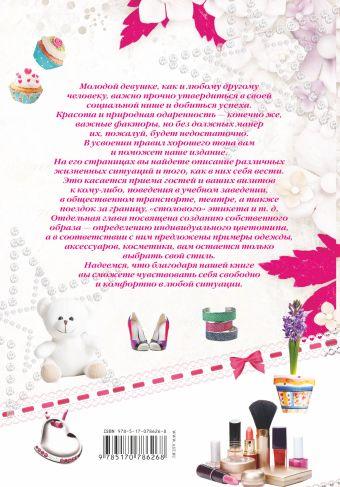 Суперэнциклопедия для будущей леди. Всё о красоте, стиле и этикете. Школа хороших манер Ермакович Д.И.
