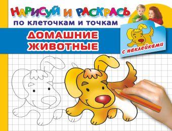 Домашние животные (с наклейками) Двинина Л.В.