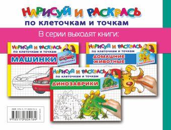 Сказочные принцессы (с наклейками) Двинина Л.В.