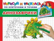 Динозаврики (с наклейками)