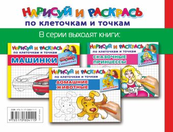 Динозаврики (с наклейками) Дмитриева В.Г.