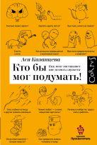 Казанцева А.А. - Кто бы мог подумать! Как мозг заставляет нас делать глупости' обложка книги