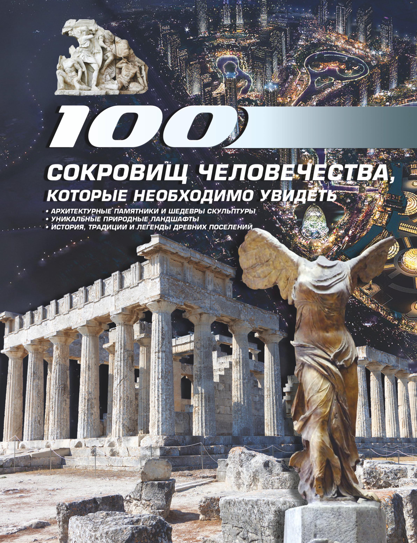 . 100 сокровищ человечества, которые необходимо увидеть