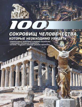 100 сокровищ человечества, которые необходимо увидеть .