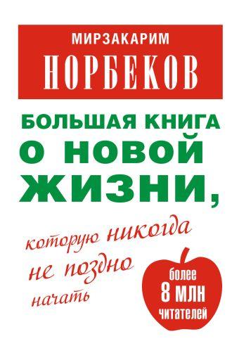 Большая книга о новой жизни, которую никогда не поздно начать Норбеков М.С.