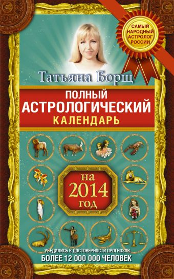 Полный астрологический календарь на 2014 год Борщ Татьяна