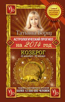 Астрологический прогноз на 2014 год. Козерог. 22 декабря-20 января