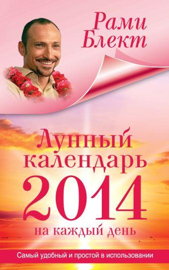 Лунный календарь на каждый день 2014 года Блект Рами