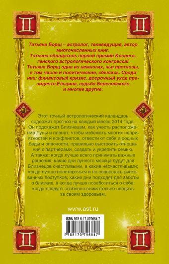Астрологический прогноз на 2014 год. Близнецы. 22 мая - 21 июня Борщ Татьяна