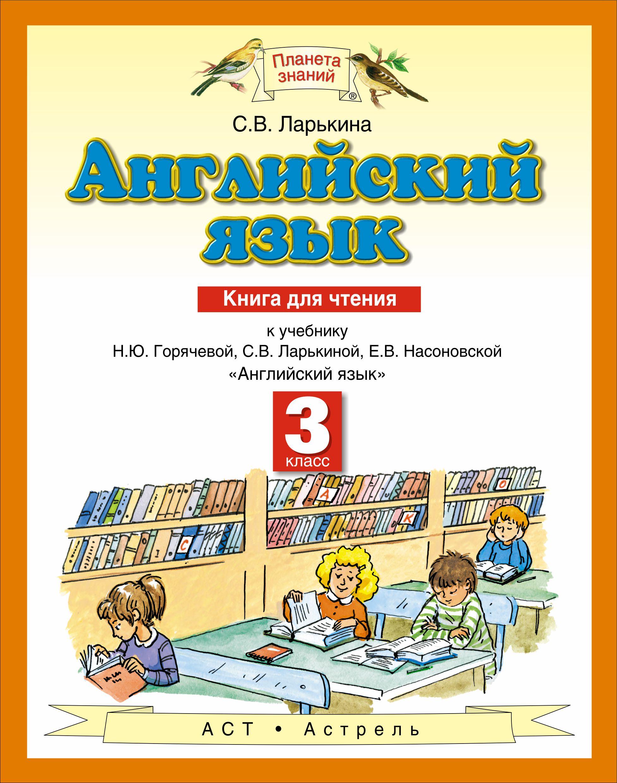 Ларькина С.В. Английский язык. 3 класс. Книга для чтения коллектив авторов английский язык для медиков