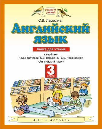 Ларькина С.В. - Английский язык. 3 класс. Книга для чтения обложка книги