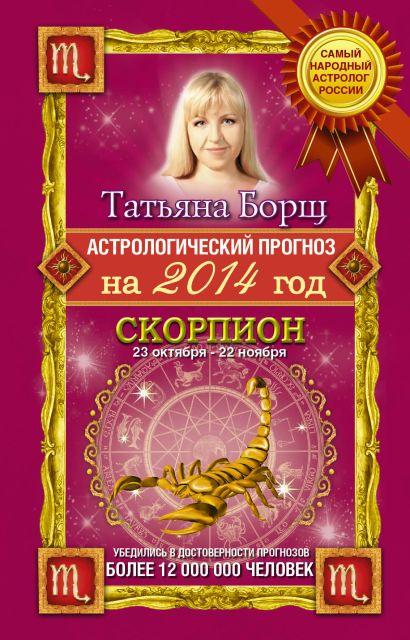 Астрологический прогноз на 2014 год. Скорпион. 23 октября - 22 ноября - фото 1