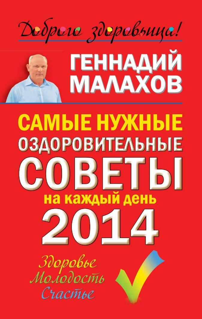 Малахов Г.П. - Самые нужные оздоровительные советы на каждый день 2014 обложка книги