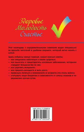 Самые нужные оздоровительные советы на каждый день 2014 Малахов Г.П.