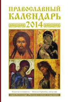 Православный календарь. 2014 год