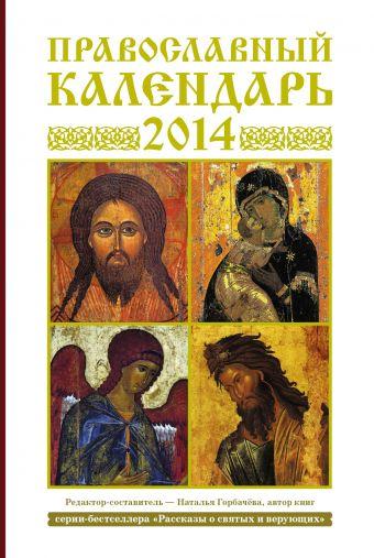 Православный календарь. 2014 год Горбачева Н.Б.
