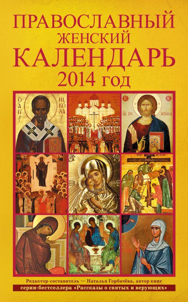 Православный женский календарь. 2014 год Горбачева Н.Б.