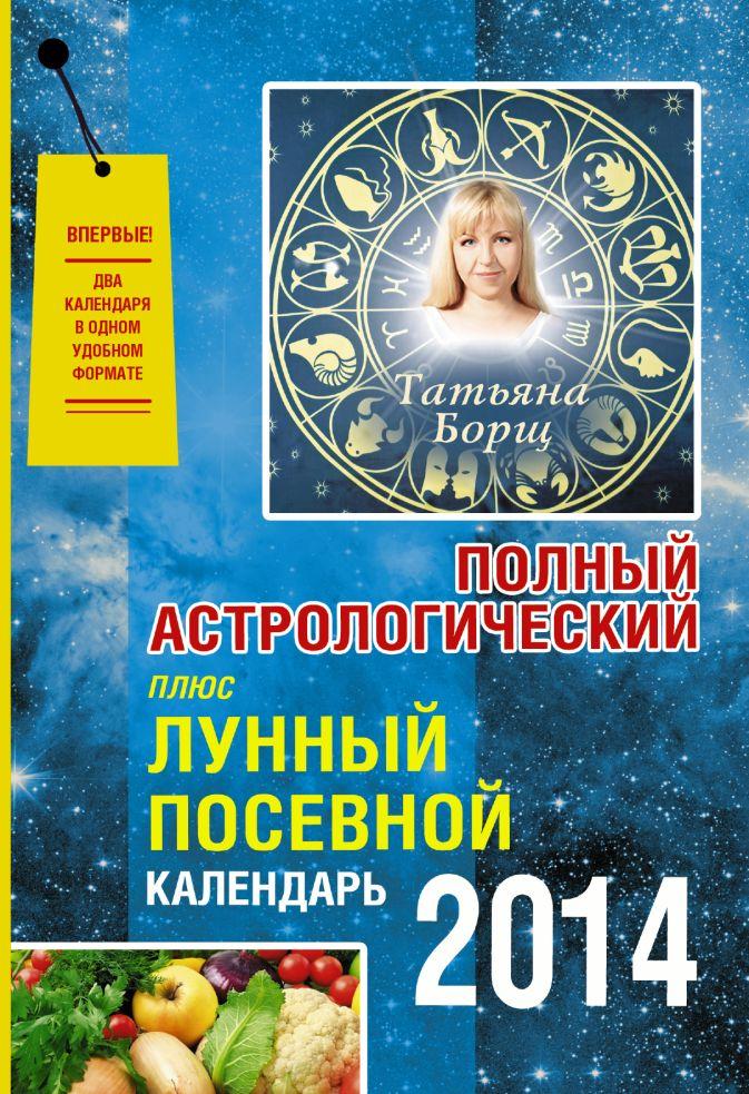 Борщ Татьяна - Лунный посевной и астрологический календарь в удобном формате на веревочке обложка книги
