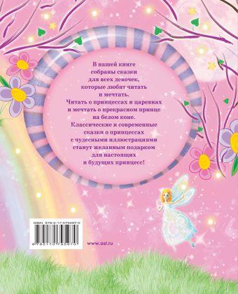 Иллюстрированные истории для девочек Маршак С.Я.