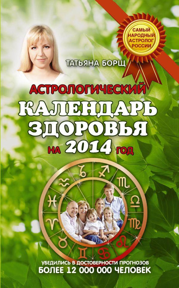 Астрологический календарь здоровья на 2014 год Борщ Татьяна
