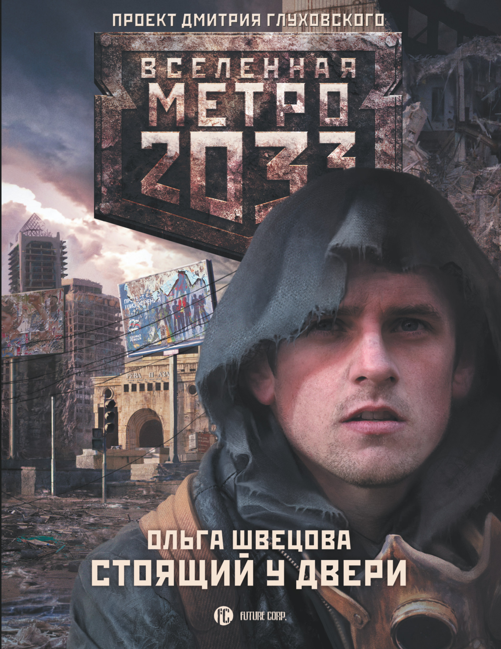 Швецова О.С. Метро 2033: Стоящий у двери шабалов д метро 2033 право на жизнь