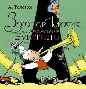 А. Толстой - Золотой ключик, или Приключения Буратино обложка книги