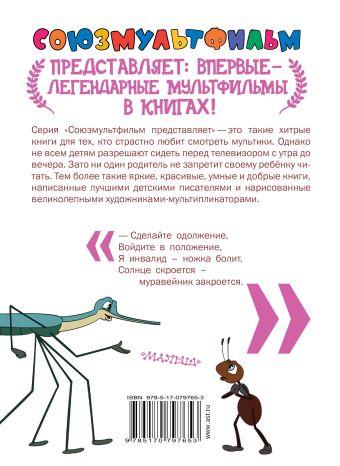 Муравьишка-хвастунишка Шестопалов В.С.