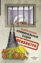 Шляхов А.Л. - Криминальные будни психиатра' обложка книги