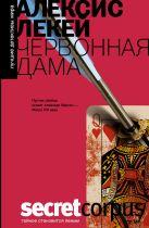 Лекей А. - Червонная дама' обложка книги