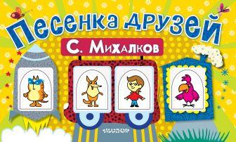 С. Михалков - Песенка друзей (поезд с пальчиковыми марионетками) обложка книги