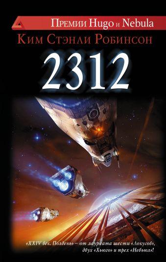 2312 Робинсон К.С.