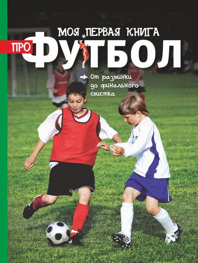 Моя первая книга про футбол