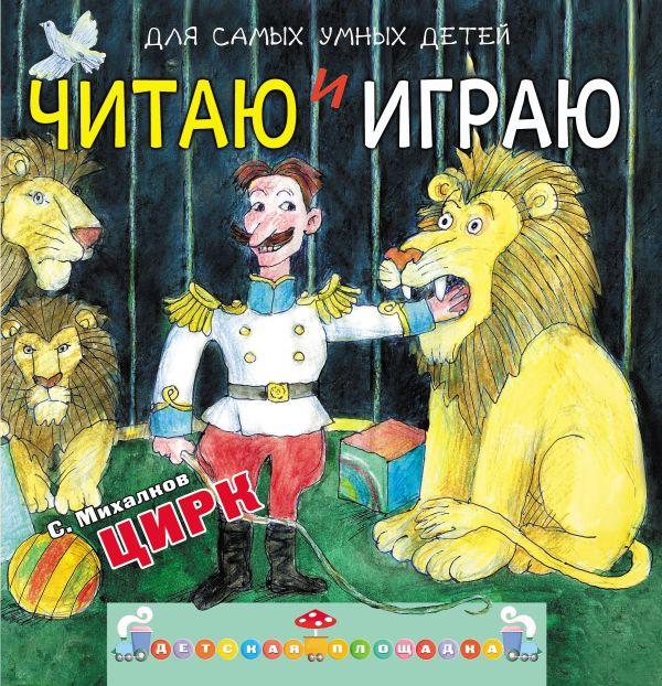 Читаю и играю. Цирк Михалков С.В.