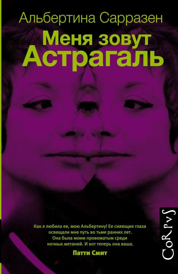 Меня зовут Астрагаль Сарразен А.