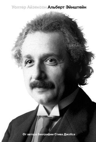Уолтер Айзексон - Альберт Эйнштейн. Его жизнь и его Вселенная обложка книги