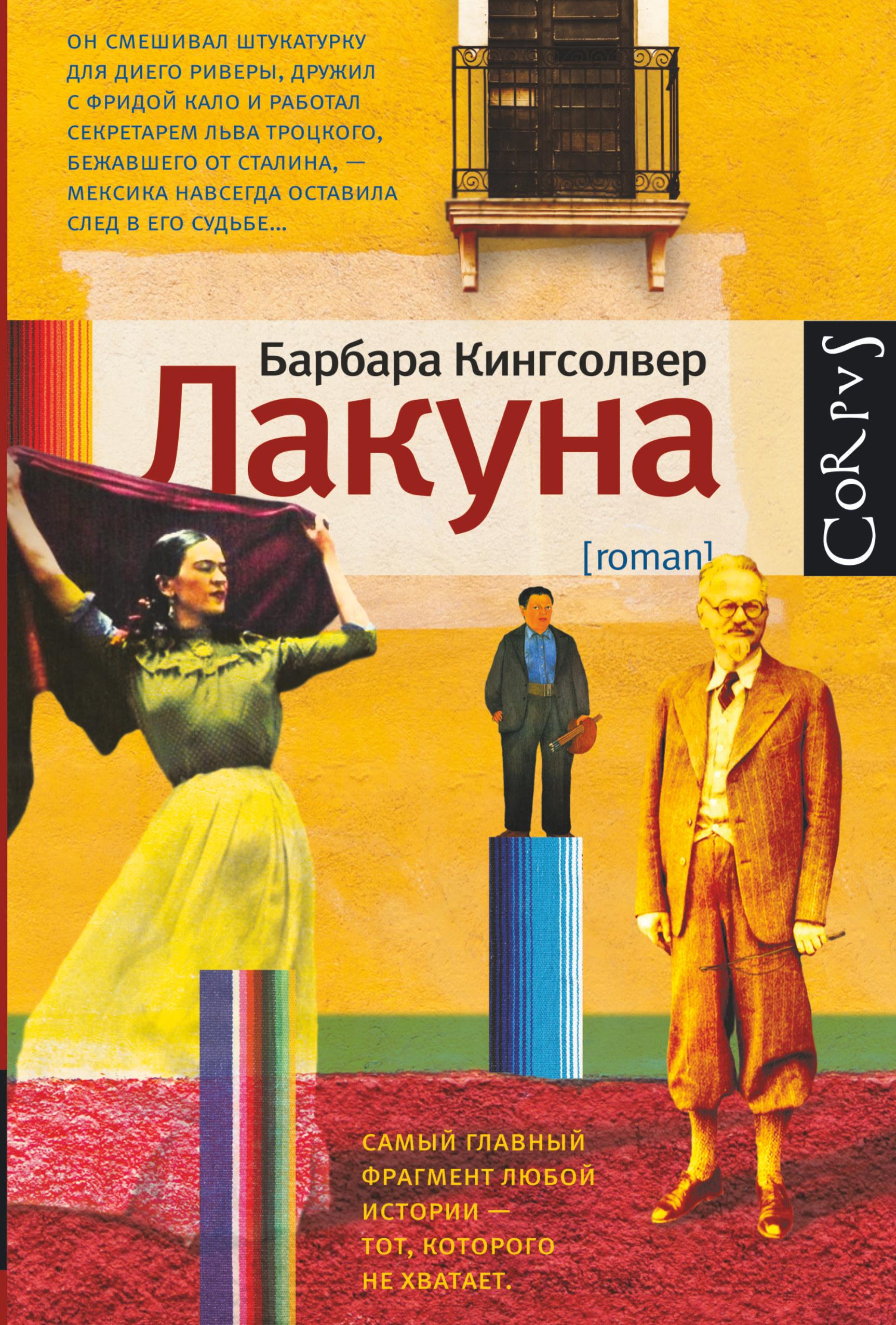 Лакуна от book24.ru