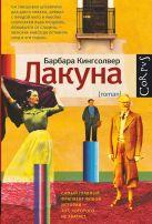 Кингсолвер Б. - Лакуна' обложка книги