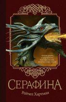 Хартман Р. - Серафина' обложка книги
