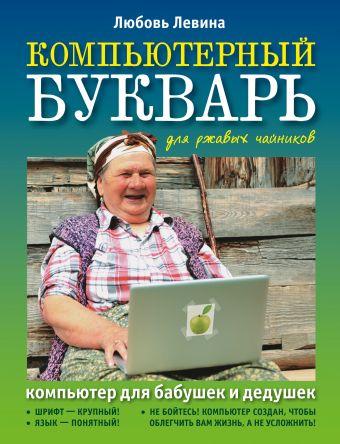 Компьютерный букварь для ржавых чайников Левина Л.Т.