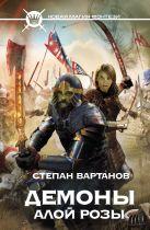 Степан Вартанов - Демоны Алой розы' обложка книги