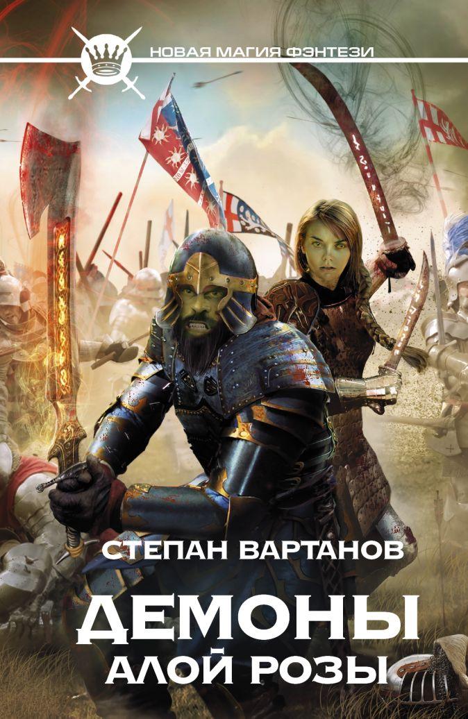 Степан Вартанов - Демоны Алой розы обложка книги