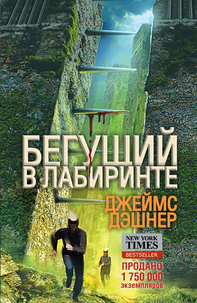 Дэшнер Д. - Бегущий по Лабиринту обложка книги