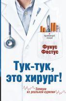 Фунус Фестус - Тук-тук, это хирург!' обложка книги