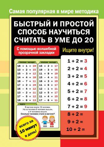 Быстрый и простой способ научиться считать в уме до 20 .