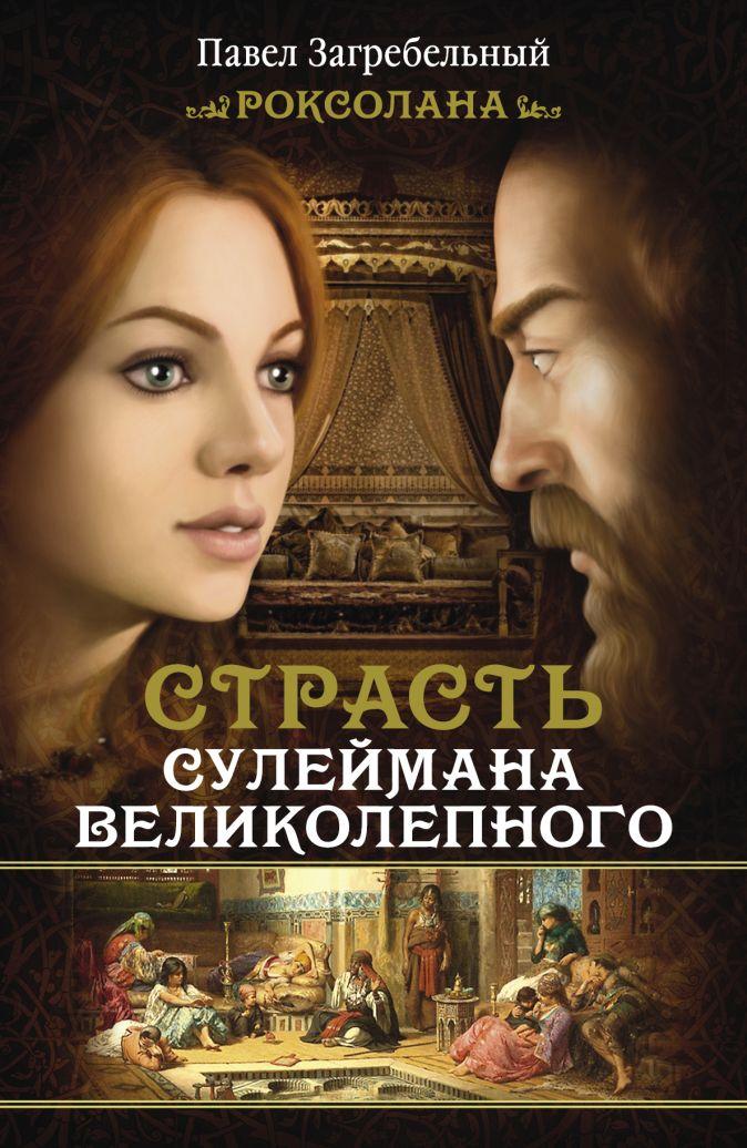 Загребельный Павел - Роксолана. Страсть Сулеймана Великолепного обложка книги